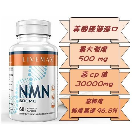 代購 美國進口- Livemax NMN(搭配白藜蘆醇效果好)最大強度 NMN 膠囊 500mg x 60