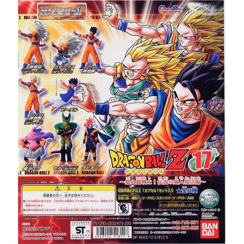 日版 絕版 七龍珠 扭蛋 HG Z17 集合超戰士!傳說的魔人復活篇 5隻合售