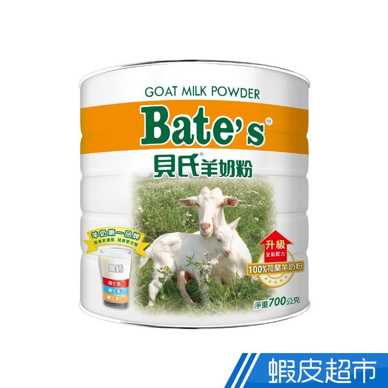 貝氏 羊奶粉 700g/罐 現貨 蝦皮直送