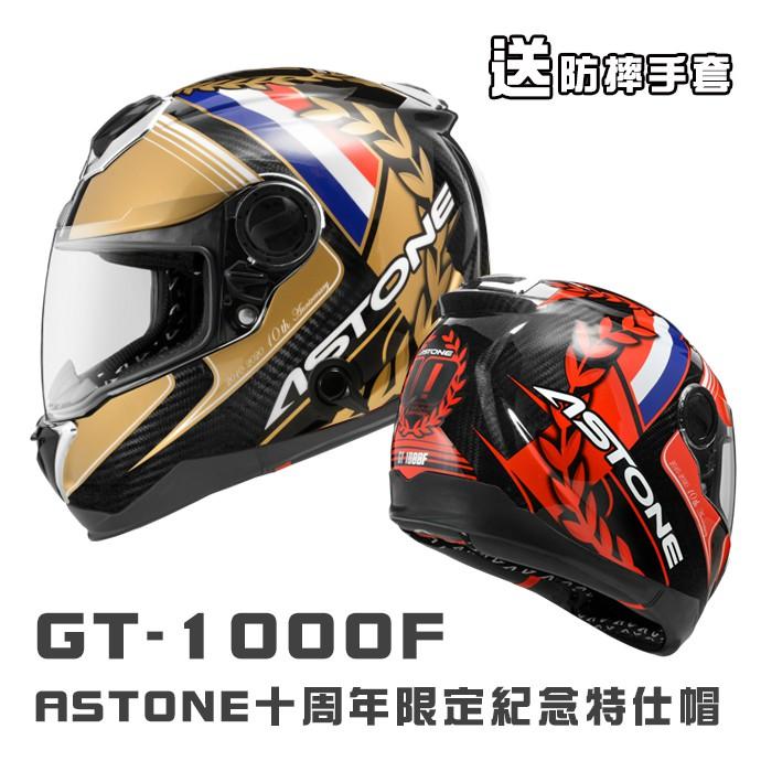 ASTONE GT1000F 透明碳纖 全罩式 送防摔手套 內墨鏡 雙鏡片 安全帽 雙D扣 內襯全可拆 碳纖維 特仕帽