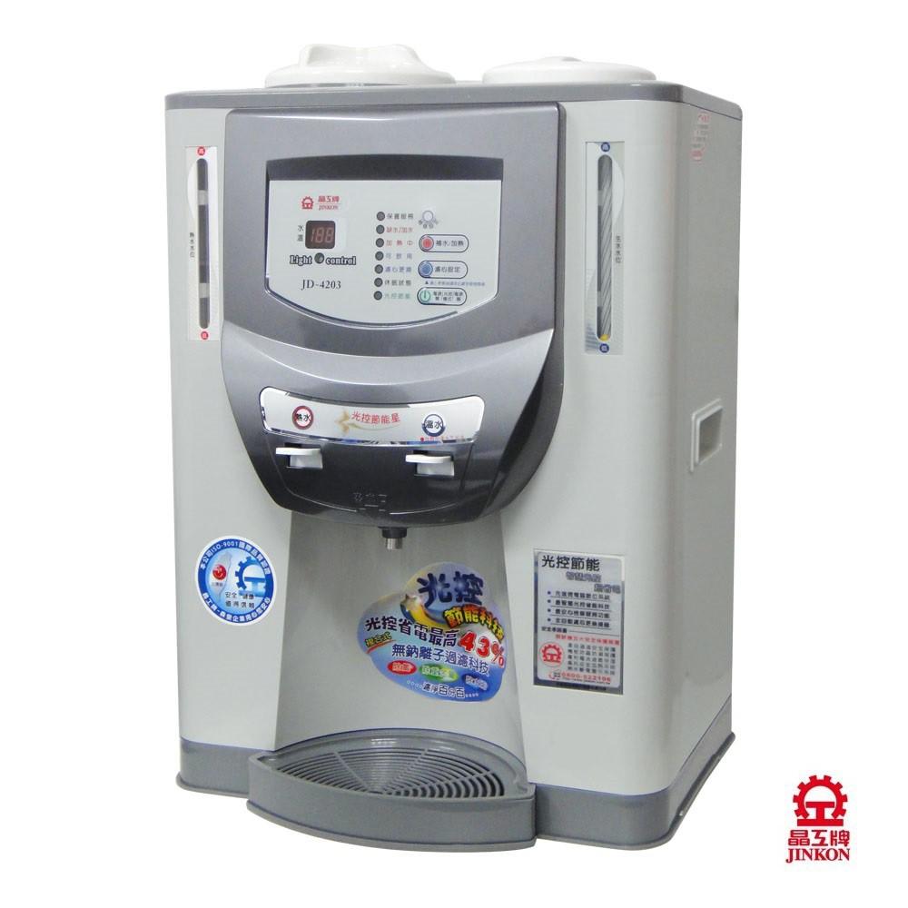 晶工牌 10.2L光控智慧溫熱開飲機 JD-4203 廠商直送