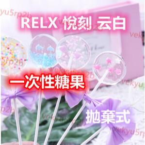 【Relx 悦刻 云白】悦刻一次性糖果  悅刻relx 糖果  拋棄式糖果 300口 滿足2天的用量  7種明星口味任選