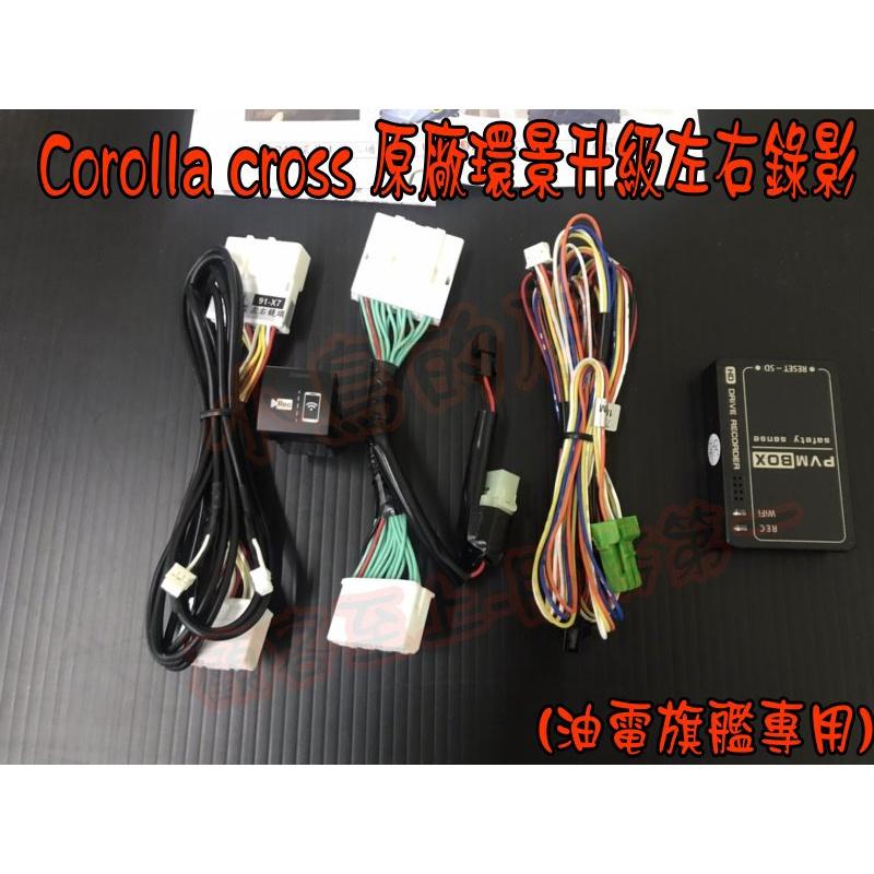 (小鳥的店)豐田 Corolla CROSS 油電 原廠環景 升級 左右鏡頭可錄影 台製 手機 WIFI可看 專用插頭