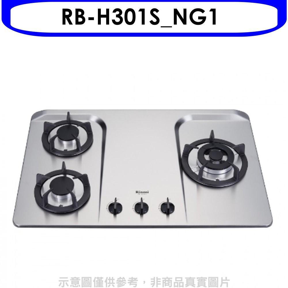 林內【RB-H301S_NG1】三口檯面爐不鏽鋼鑄鐵爐架瓦斯爐 分12期0利率