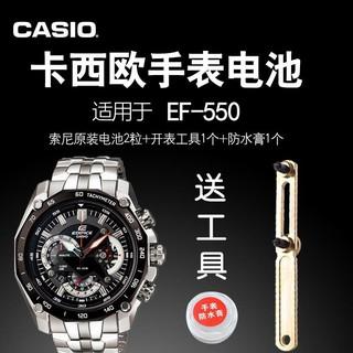CASIO卡西歐 EDIFICE 適用EF-550/ 550D/ RBSP手錶電池 機芯號5147