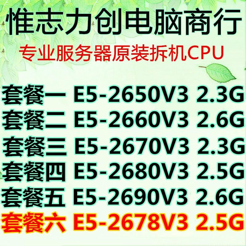【平價好貨】【散熱器】Intel 至強 E5-2650 V3 2660 E5-2678 V3 E5-2670 2680