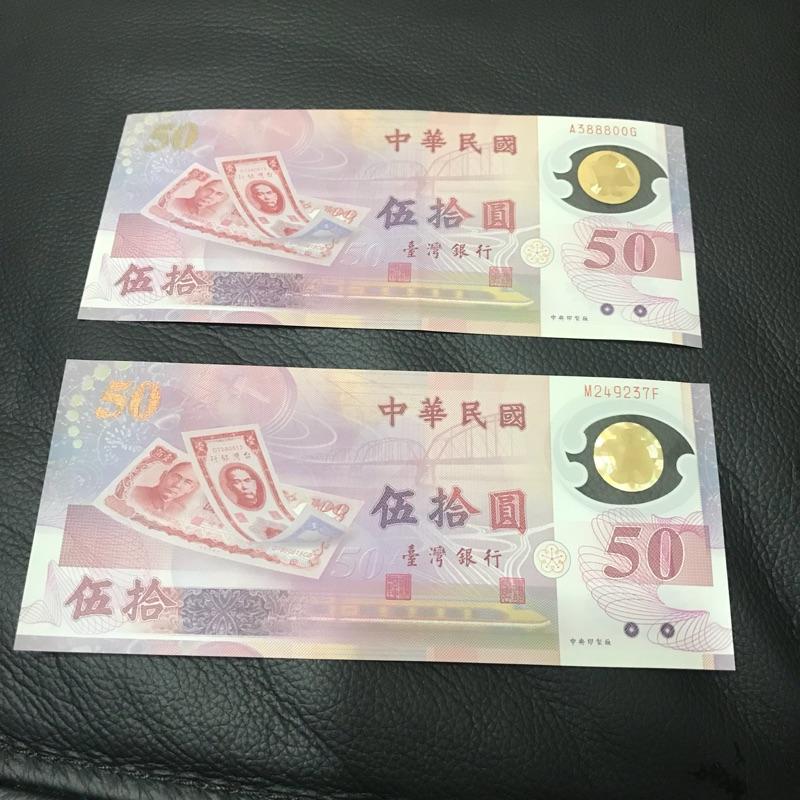 50元紀念鈔(民國88年印製)只有2張,1張1000元