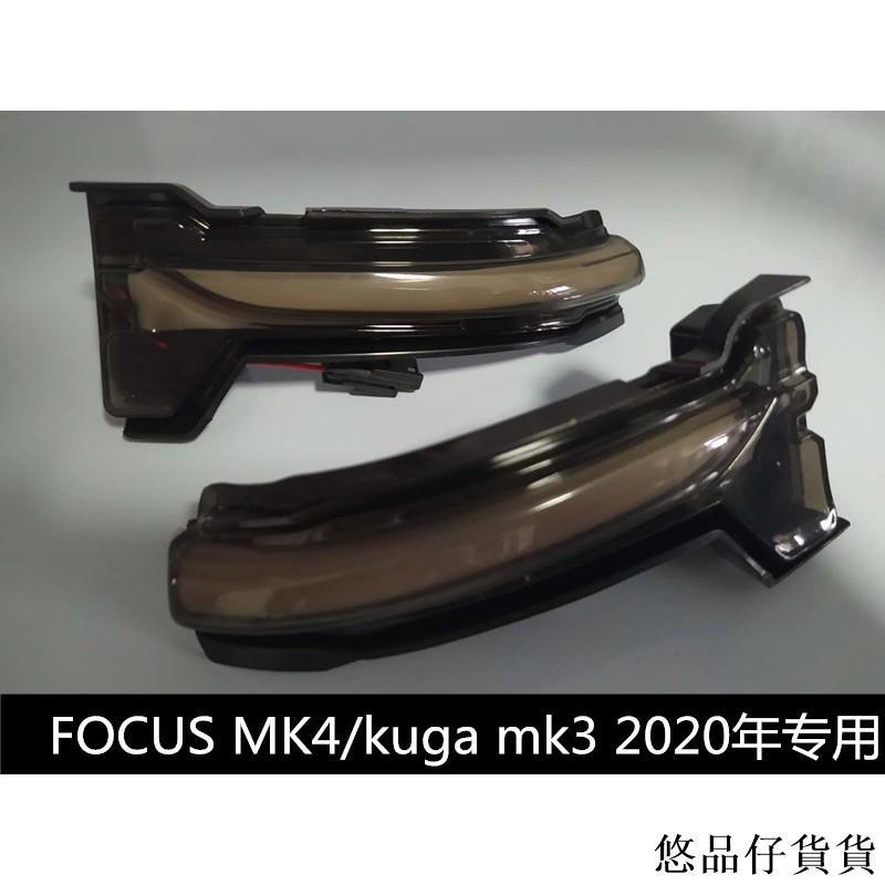 福特 FORD 2020年KUGA MK3 後視鏡流水燈 方向燈 FOCUS MK4 LED序列式悠品仔貨貨