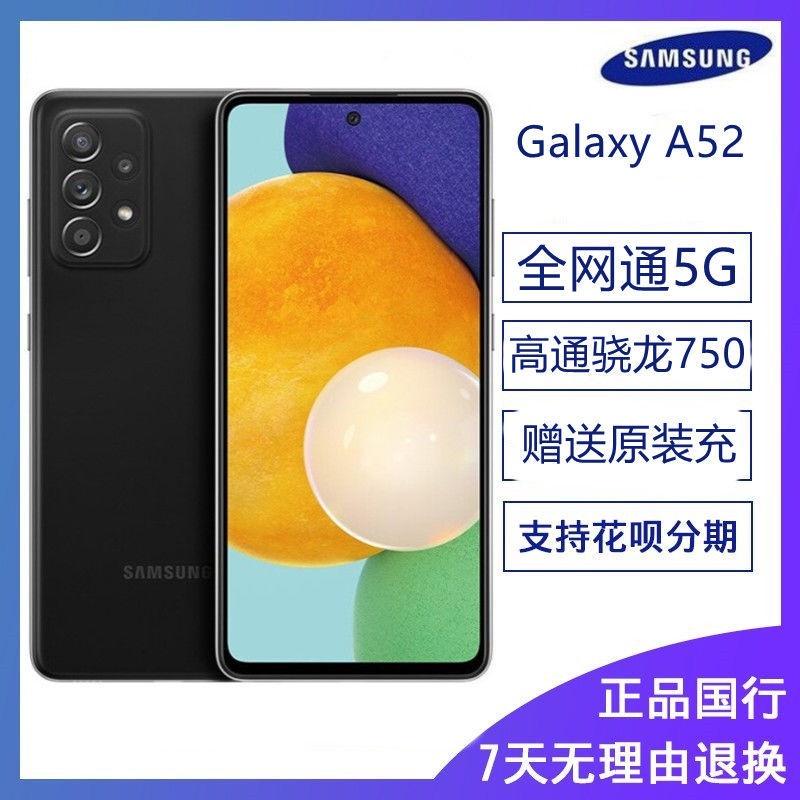 國行三星Galaxy A52 5G新款全網通5G手機驍龍750G6400萬二手手機熱賣二手三星S10 手機