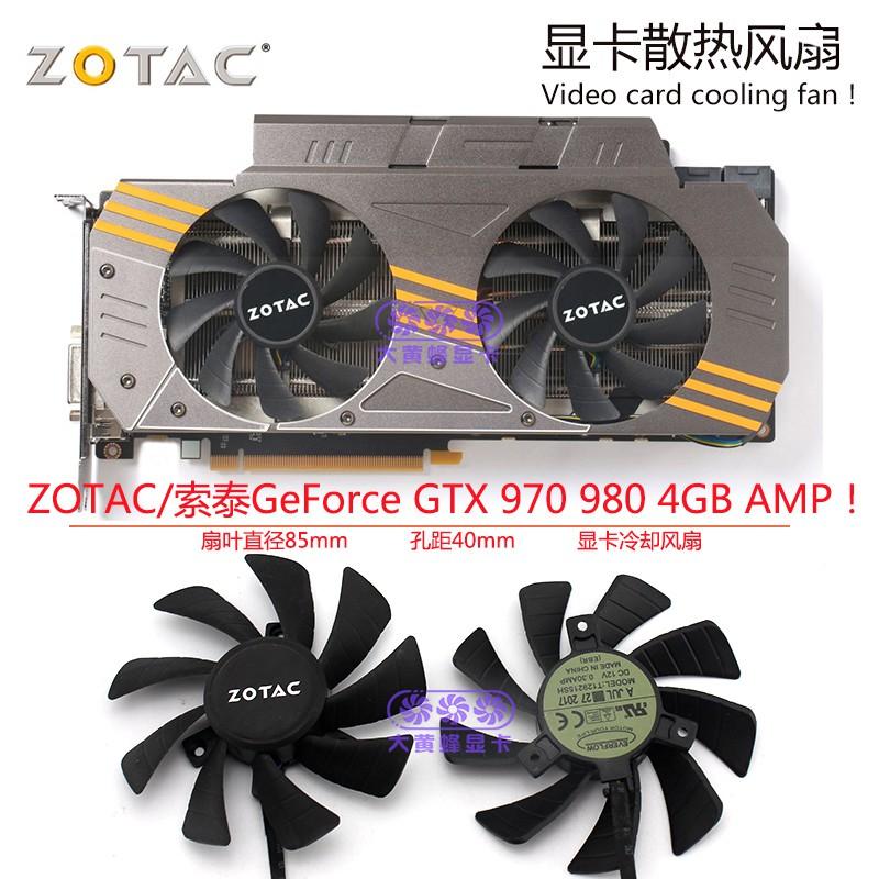 ZOTAC/索泰GeForce GTX 970 980 4GB AMP!顯卡冷卻風扇T129215SH