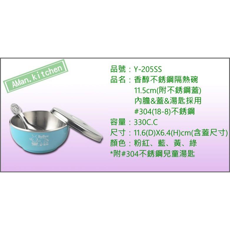 隆昇〉 永昌 寶石牌 小蟻布比 Y-205SS Y-215S 香醇不銹鋼隔熱碗 附蓋 + 正304湯匙 香醇兒童碗
