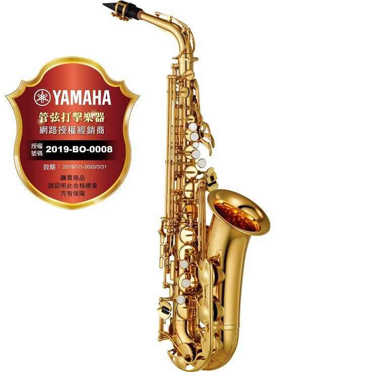 【偉博樂器】日本YAMAHA YAS-280中音薩克斯風 Alto Saxophone YAS280 原廠全新公司貨