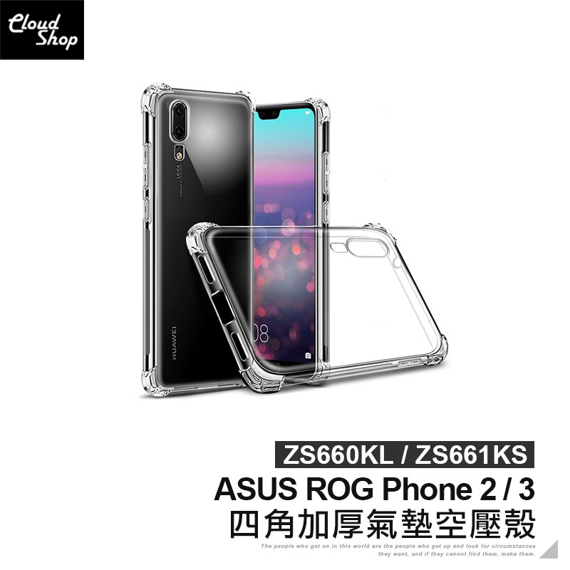 ASUS 四角加厚氣墊空壓殼 ROG Phone2 Phone3 ZS660KL ZS661KS 手機殼 保護套 保護殼