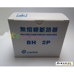 ☆水電材料王☆士林電機 無熔線斷路器 無熔絲開關 BH 2P15A 2P20A 2P30A 2P50A