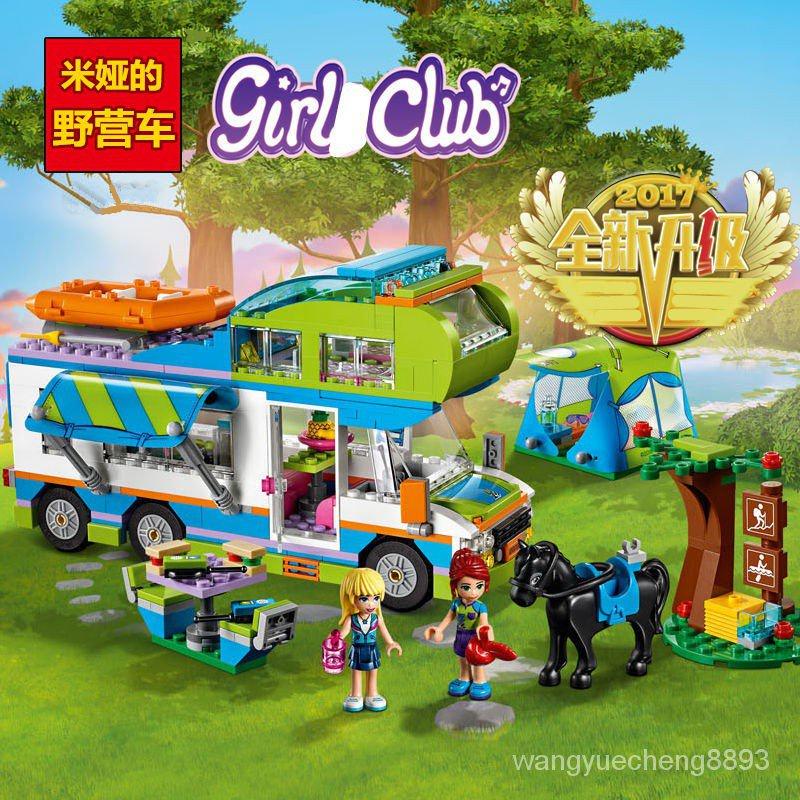 【現貨】BELA博樂10858小女孩好朋友系列 夏天:米婭的野營車 益智互動拼裝拼插小顆粒積木玩具兼容樂高41339 R