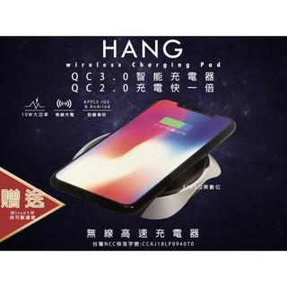 HANG W13 快充無線充電盤 NCC驗證合格 QC2.0 QC3.0 無線充電座 無線充電器 菲爾先生 臺南市