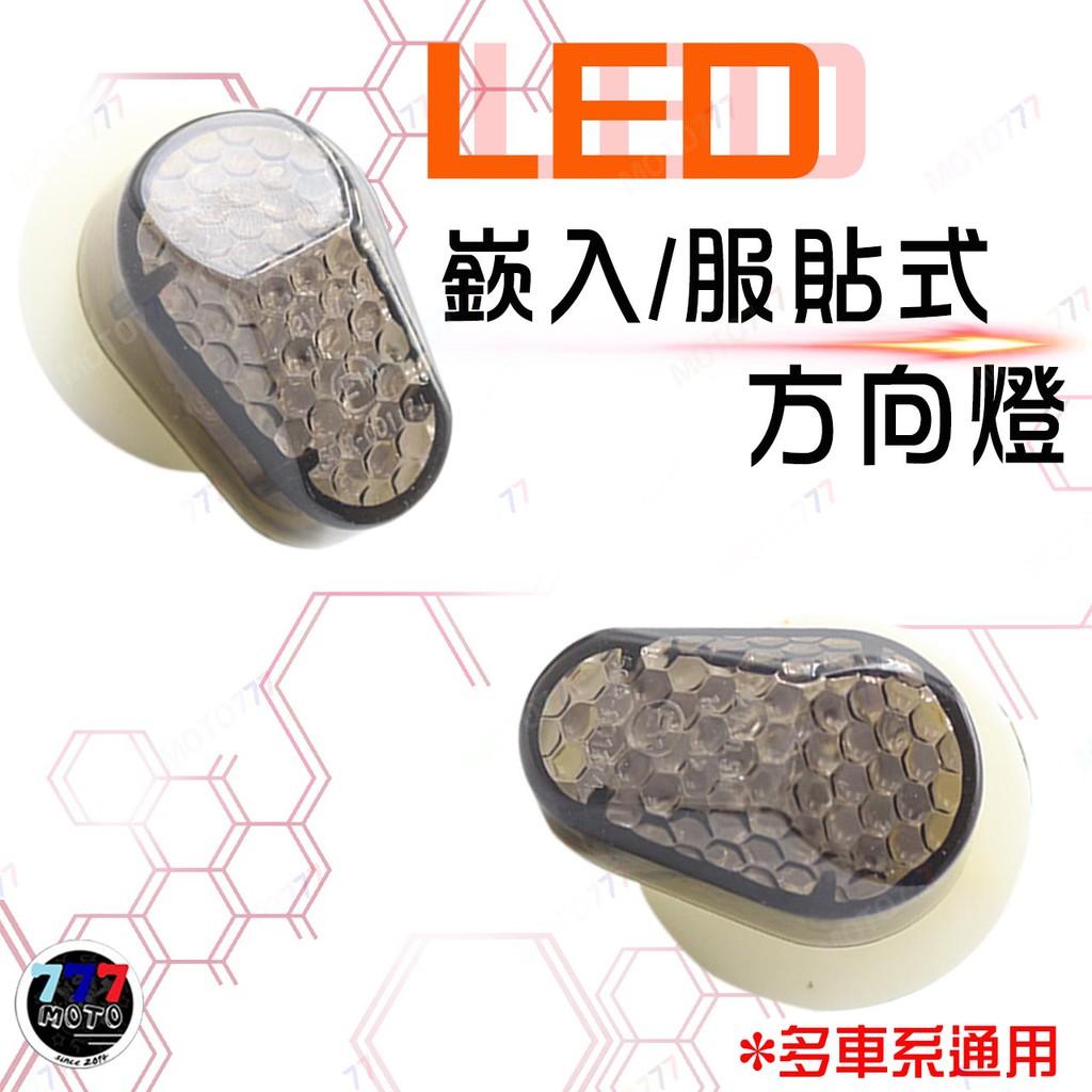 🔥現貨 坎入式方向燈 LED方向燈 服貼式方向燈 MSX R15 R3 小阿魯 酷龍 忍者 改裝方向燈 重型機車方向燈