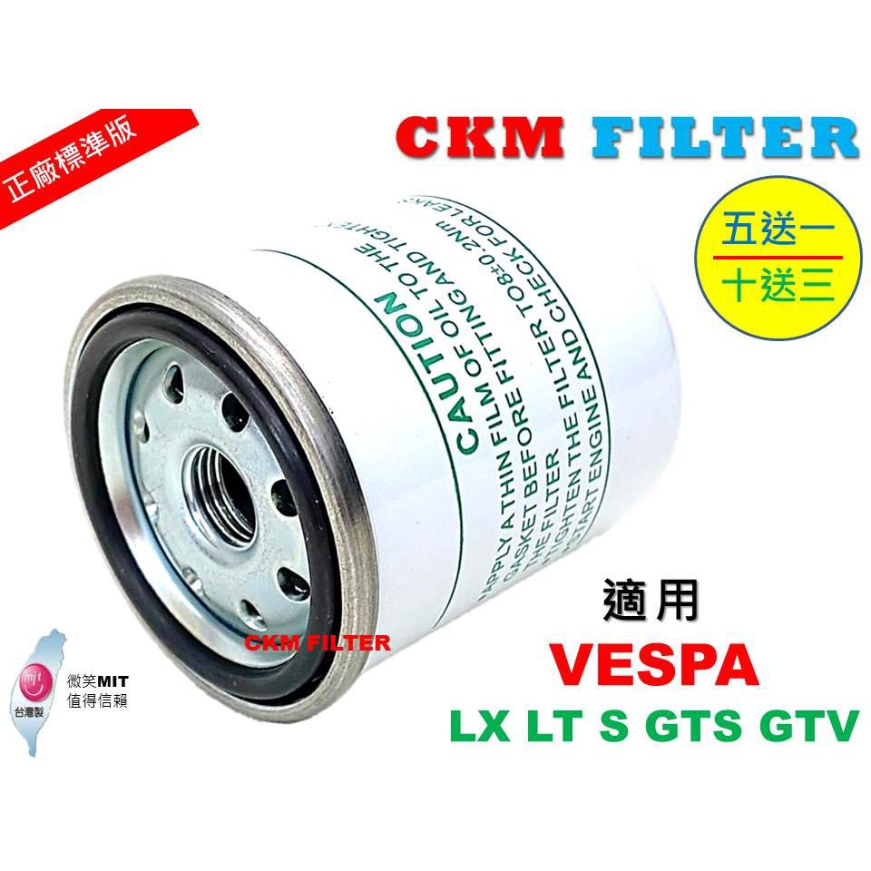 【CKM】偉士牌 VESPA LX LT S GTS GTV 超越 原廠 正廠 機油濾芯 機油濾蕊 濾芯 機油濾清器