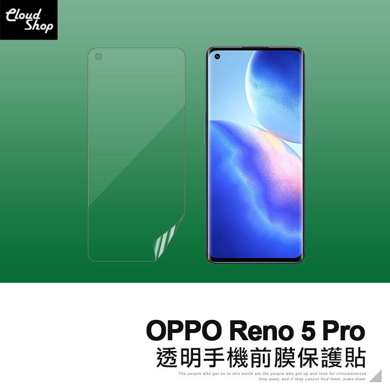 OPPO Reno 5 Pro 透明手機前膜保護貼 保護膜 軟膜 手機貼
