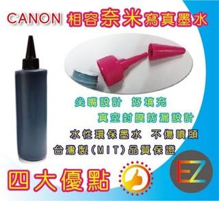 【含稅】CANON 250cc 黑色 奈米寫真 補充墨水 MX457/ MX527/ MG4270/ MG3570 臺中市