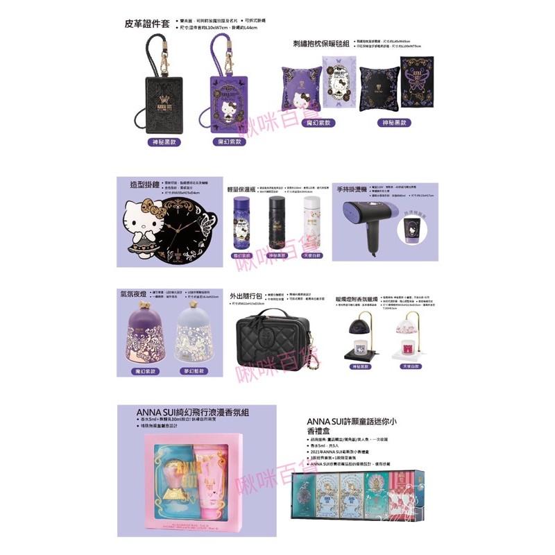 【啾咪百貨】(現貨) 7-11 Kitty 三麗鷗 ANNA SUI 皮革證件套/造型掛鐘/刺繡抱枕保暖毯組/外出隨行包