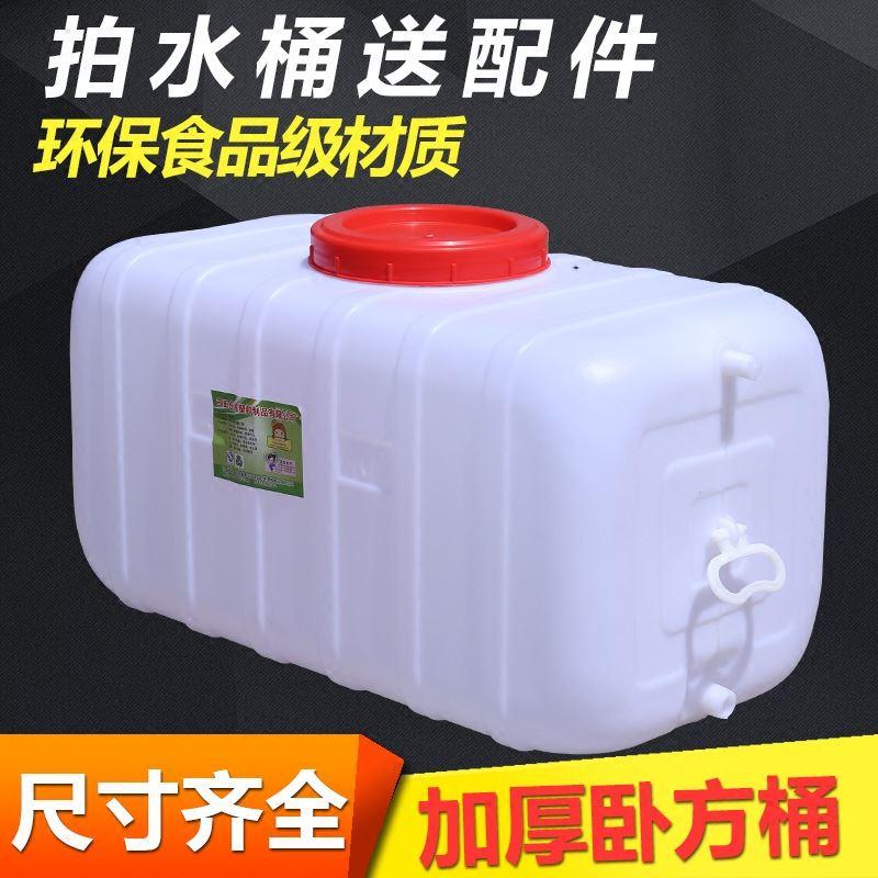 食品級加厚儲水桶帶蓋儲水箱大水桶臥式蓄水桶化工桶運輸桶帶閥門