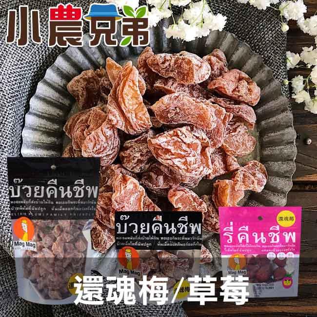 泰國還魂梅(大包/小包) 還魂莓小農兄弟