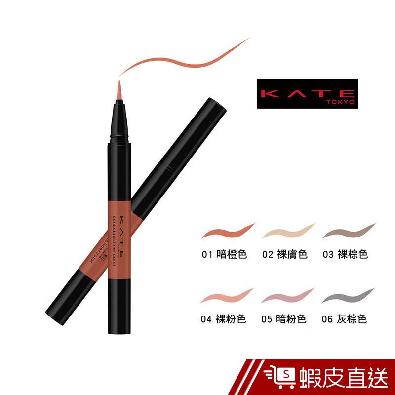KATE 凱婷 綴影彩色眼線筆(官方直營) 現貨 蝦皮直送