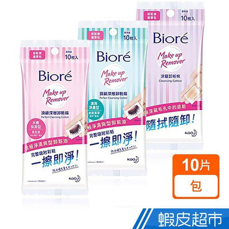 Biore蜜妮 深層卸粧棉 清爽淨膚型/水嫩保濕型/一般型 攜帶包 10片 現貨 蝦皮直送