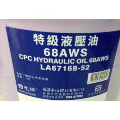 【中油CPC-國光牌】特級液壓油、68AWS、32AWS,19公升/聽裝【液壓油壓系統】