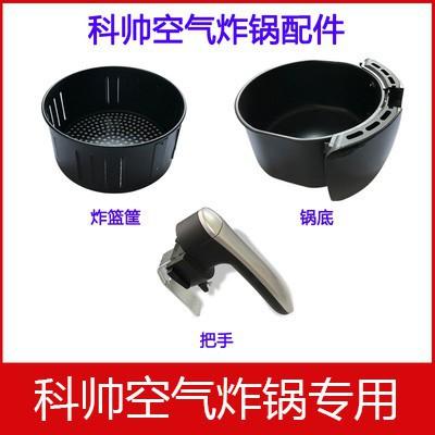 【露尹】陶瓷不沾塗層科帥AF606空氣炸鍋AF602 AF708臺灣110V氣炸鍋把手炸藍鍋底配件 白色 黑色 陶瓷塗層