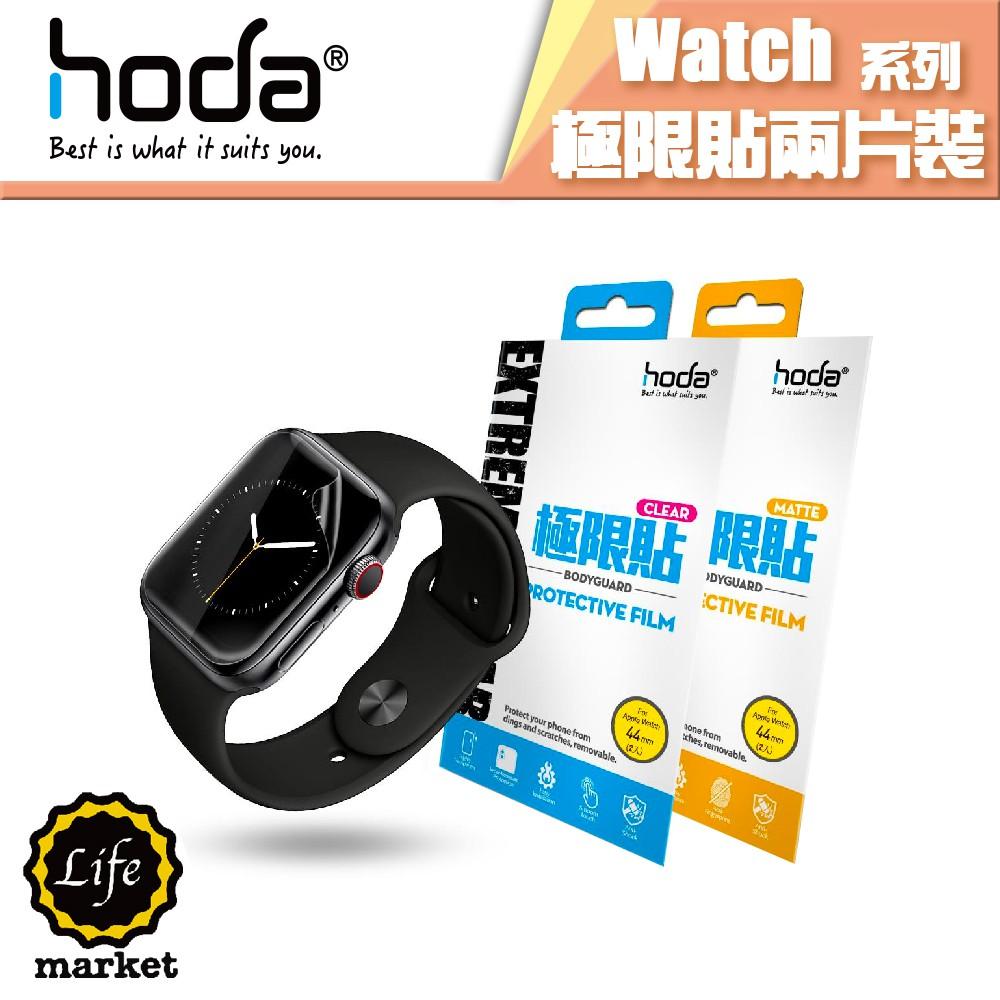 hoda 適用 Apple watch 38mm 44mm 全尺寸 亮面 霧面磨砂極限貼 2片/組