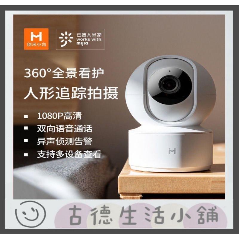 OK❤️免運優惠中 小米小白攝影機 小米監控高清1080P雲台版 360度移動偵測 小米監視器 陸版公司貨