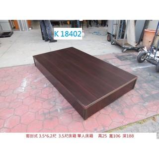 K18402 密封式 3.5*6.2尺 單人床箱 @ 2021回收家具 單人床 床底 床組 床架 聯合二手倉庫 中科店 臺中市