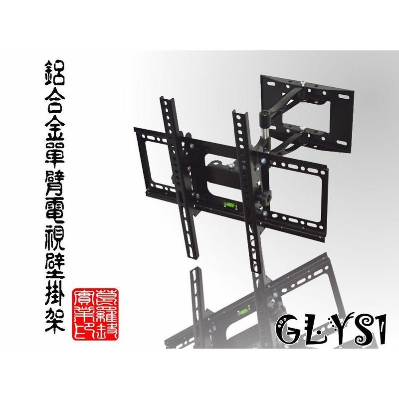 【J.X.P】葛 GLYS1 鋁合金單臂萬向電視壁掛架 26~60吋 400*400mm 電視架 鴻海 禾聯 benq
