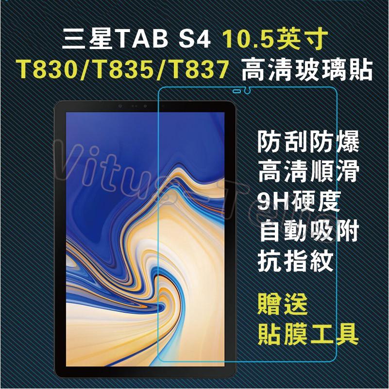 三星平板保貼 Galaxy Tab S4 T830保貼 T835防爆螢幕貼 T830螢幕貼 T835鋼化玻璃貼 T837