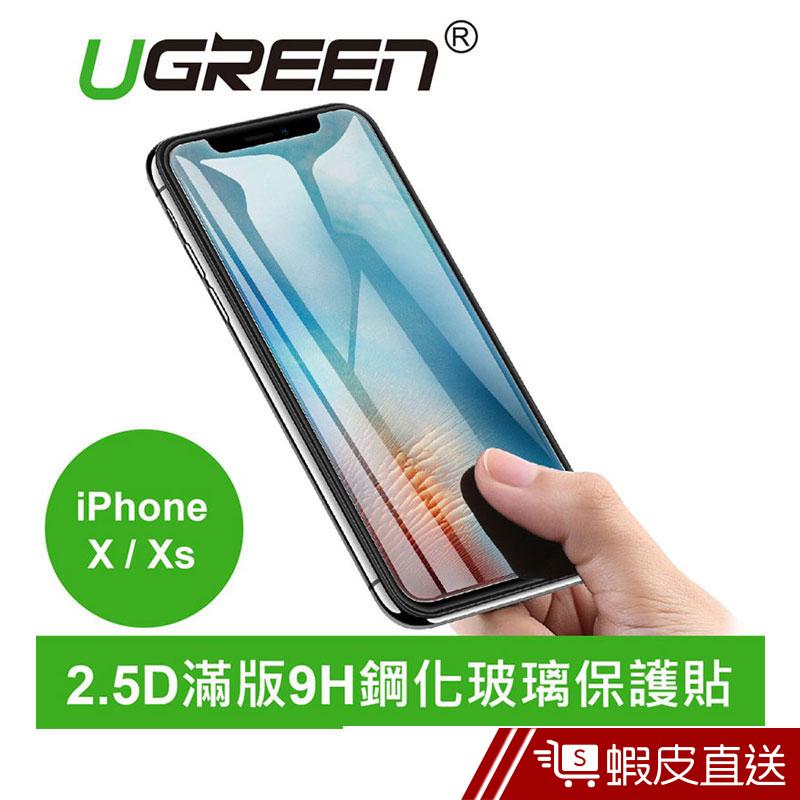UGREEN綠聯 iPhone X 2.5D 9H鋼化玻璃保護貼送貼膜神器 蝦皮直送