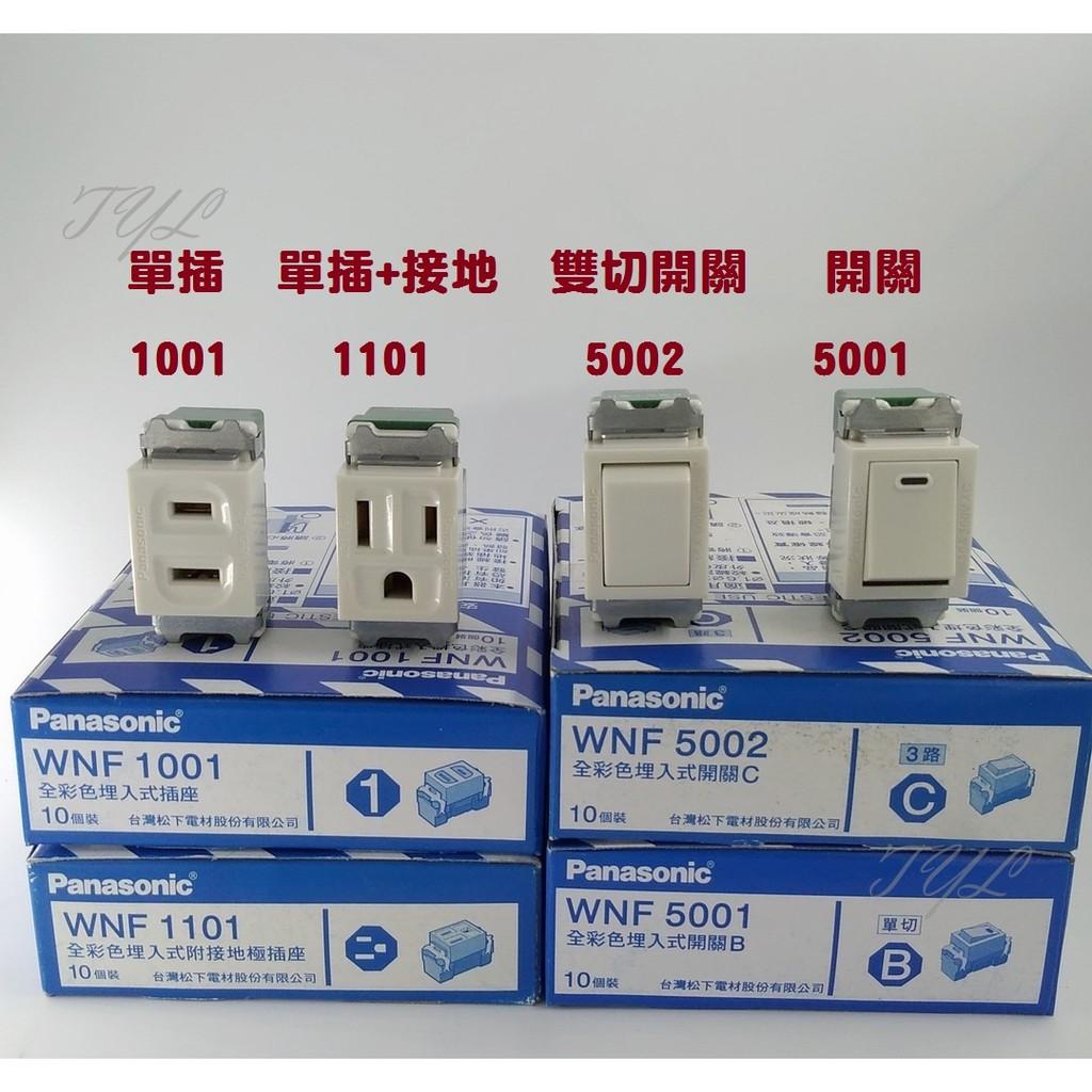 塔拉拉~國際牌埋入式 插座WNF1001 WNF1101 開關WNF5001 WNF5002