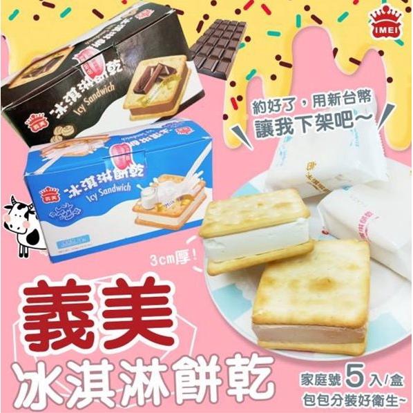 義美三明治冰淇淋餅乾《喬大海鮮屋》