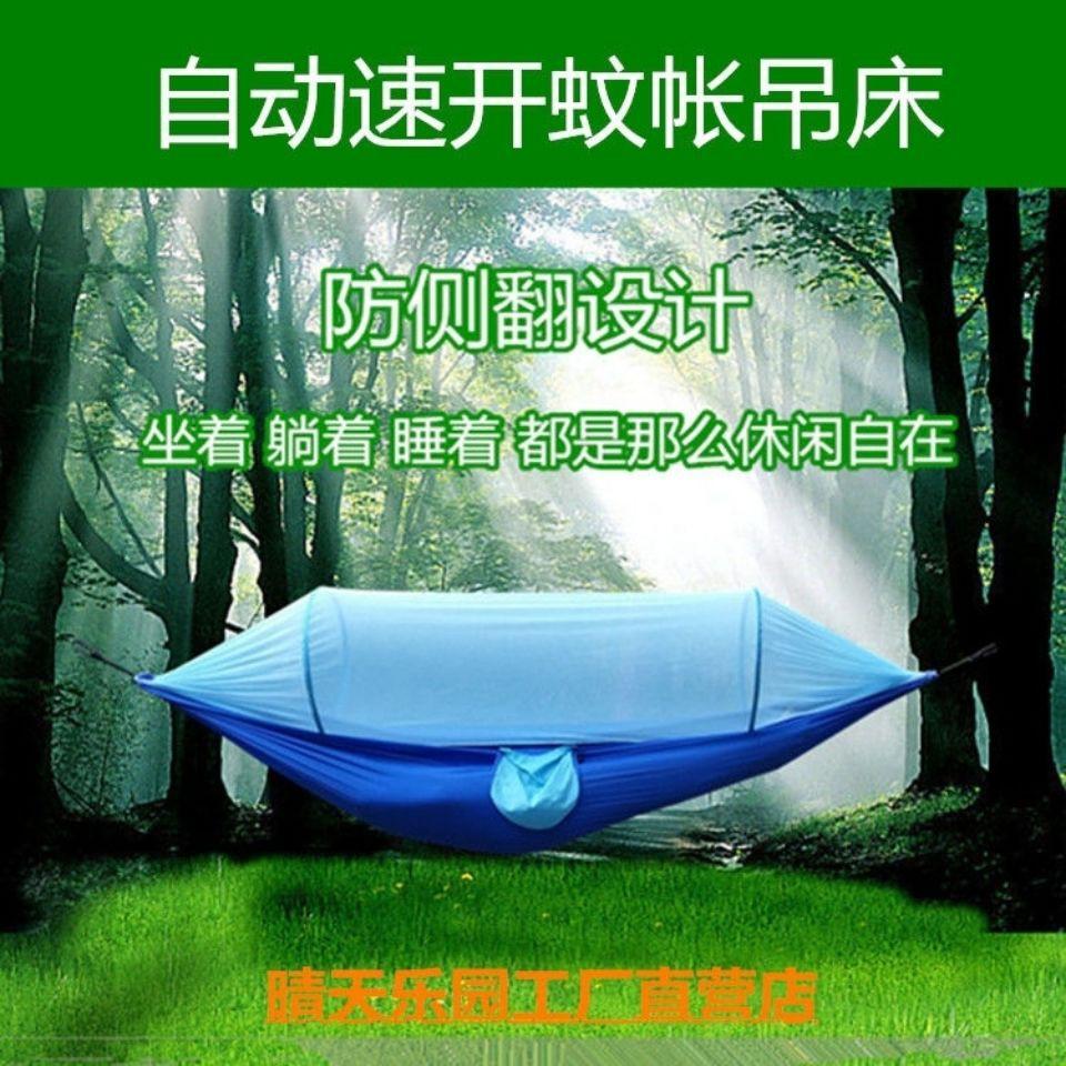 降落傘布自動速開蚊帳吊床 雙人吊床 防蚊蟲吊床 戶外吊床超級好用台灣現貨