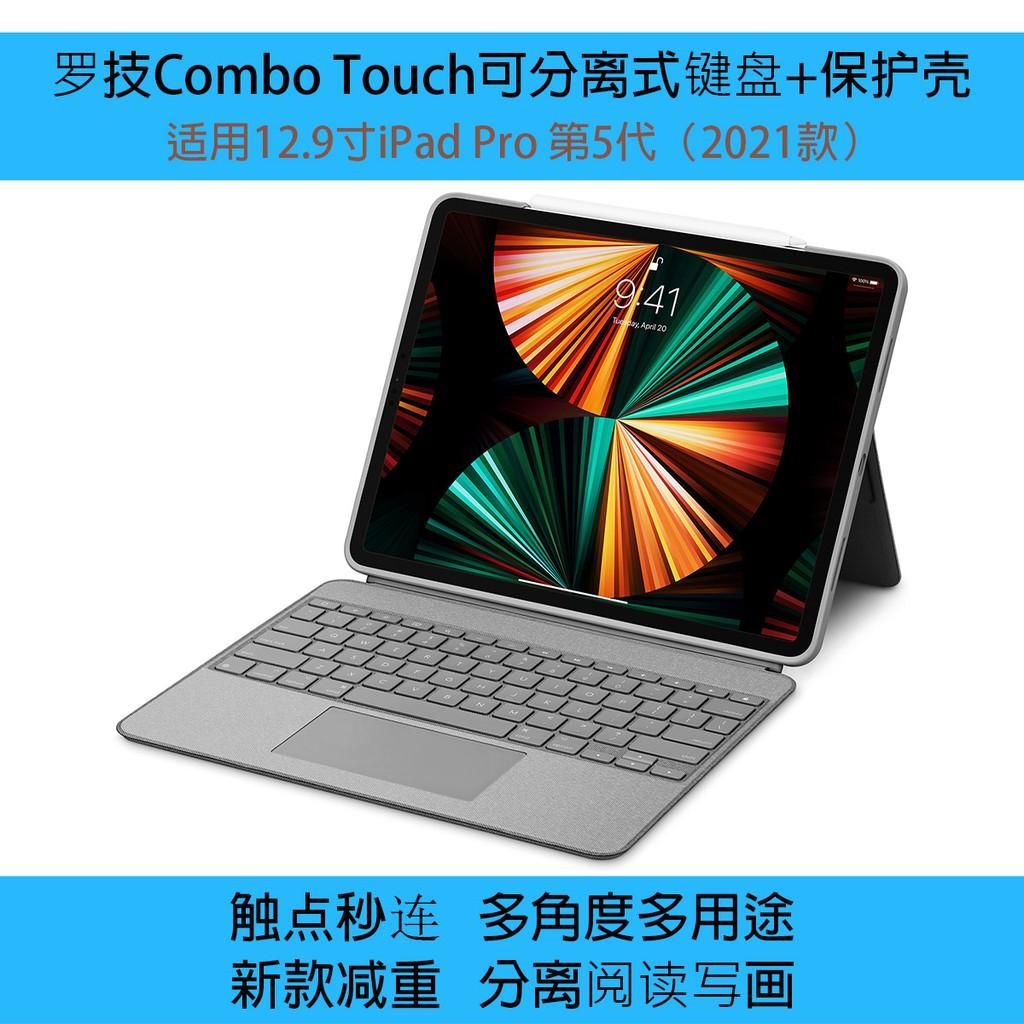 羅技Folio Combo Touch ipad Pro2021款11/12.9/10.2藍牙觸控鍵盤