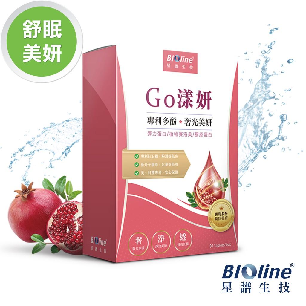 Bioline星譜生技_Go漾妍(30錠/盒)x1盒_專利紅石榴膠原蛋白胜肽錠(紅石榴萃取+膠原蛋白)