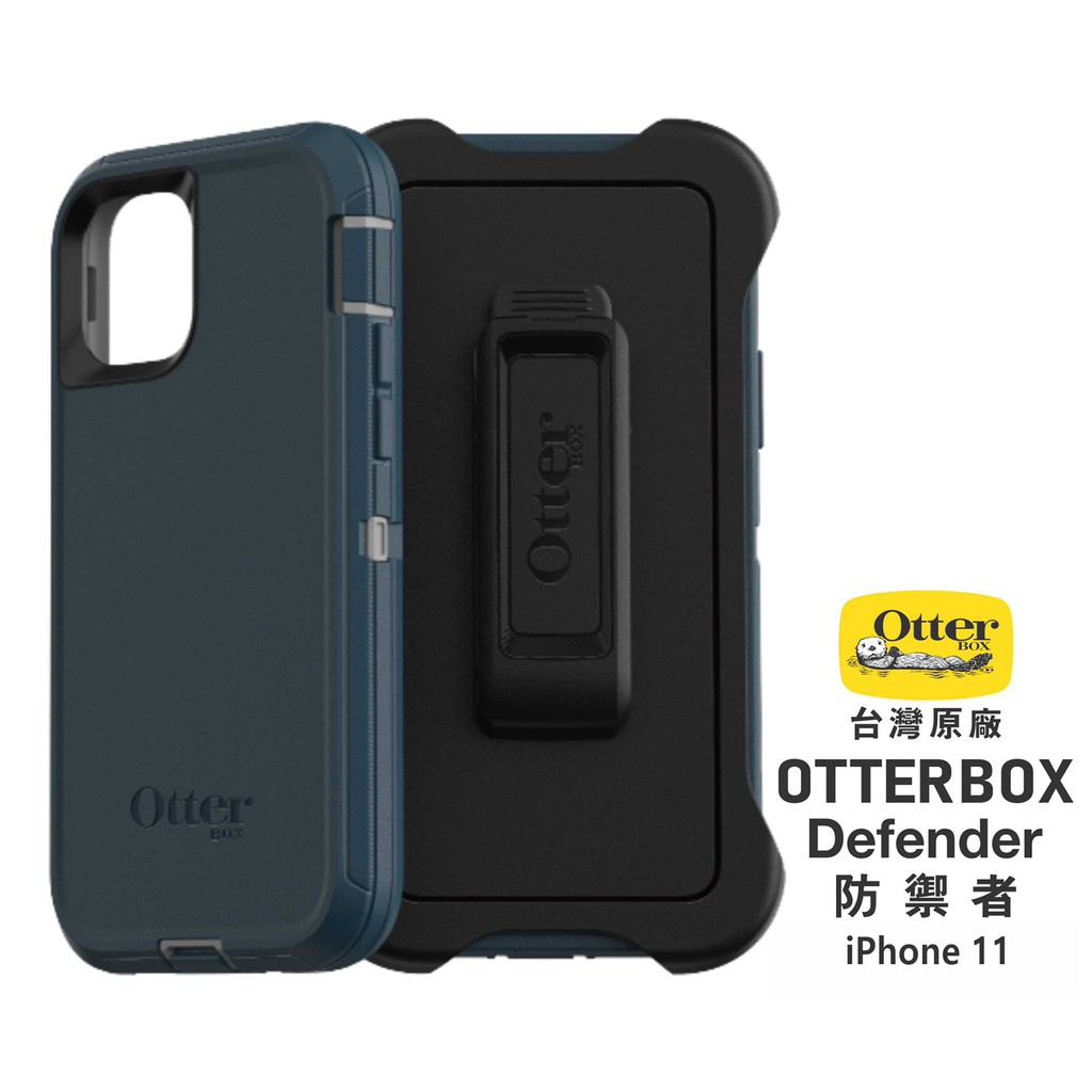 OtterBox Defender 防禦者系列保護殼 iPhone 11 藍色
