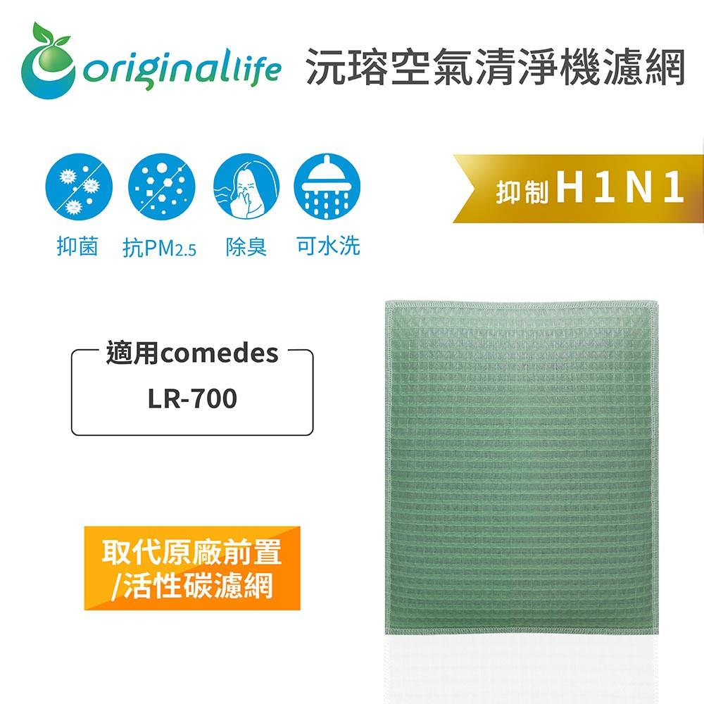 【Original Life】適用comedes :LR-700 空氣清淨機 濾網