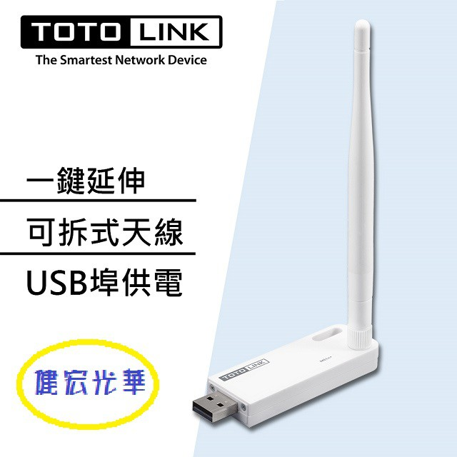 TOTOLINK EX100 150Mbps可攜式無線訊號WIFI延伸器