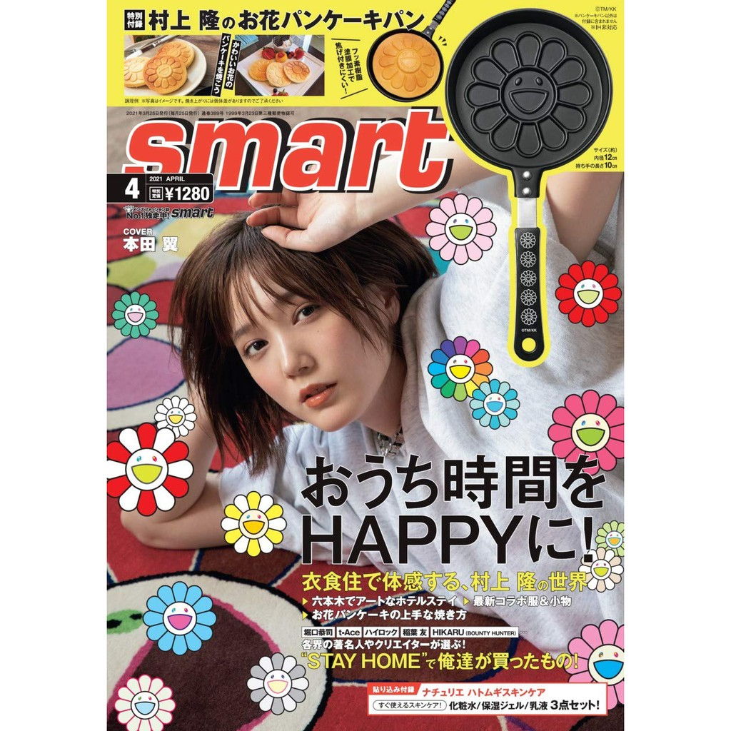 (現貨)smart 2021年4月號 附:村上隆 微笑小花 迷你平底鍋