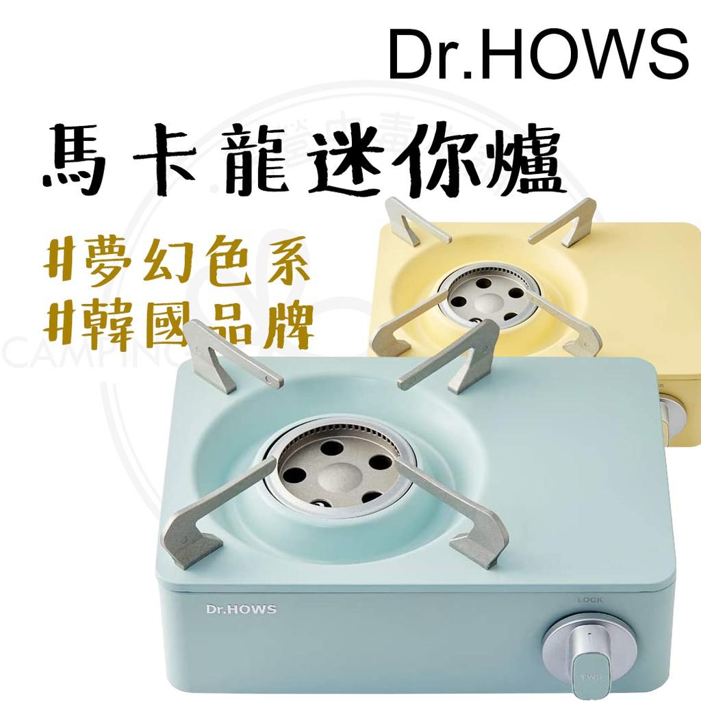 24H出貨 【露營中毒本鋪】 Dr.Hows 韓國進口卡式爐 卡式爐 瓦斯爐 攜帶式瓦斯爐 夢幻馬卡龍色 含收納硬殼