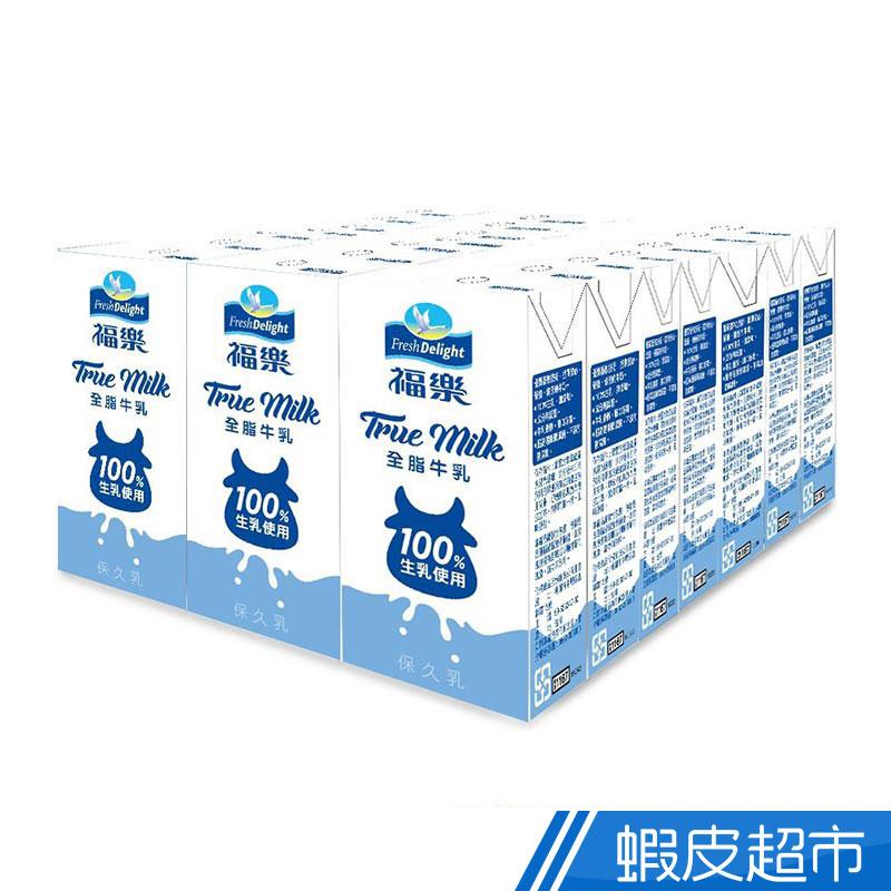 福樂 全脂保久乳 100%生乳 200mlx24瓶/箱 現貨 蝦皮直送(部分即期)