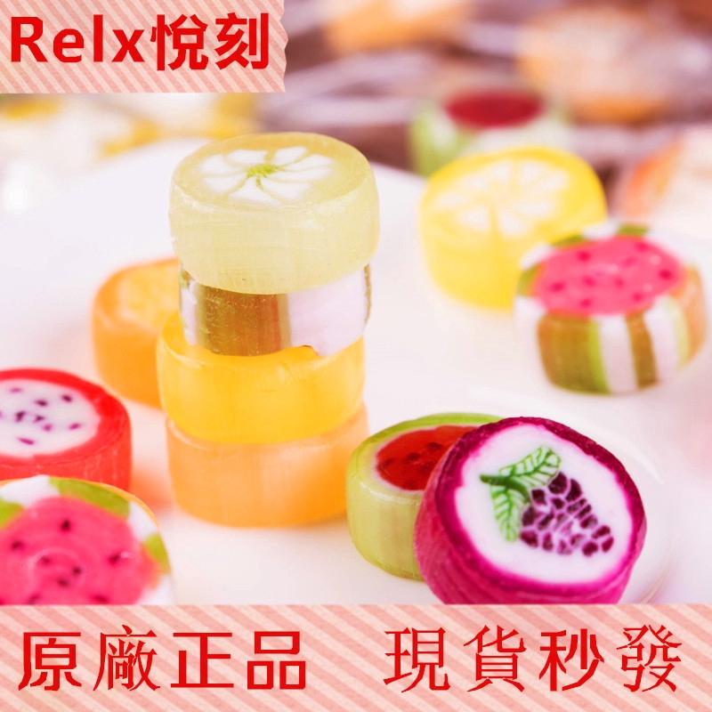 悅刻  r e l x 悦 刻 銳刻 RELX 軟糖 台灣出貨 現貨秒發  歡迎批發 團購,RELX