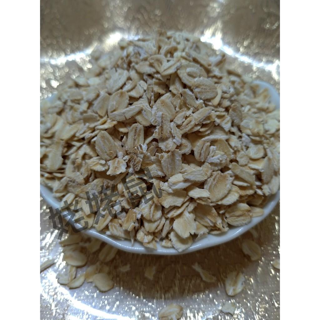 澳洲燕麥片 已熟化 老年鼠 幼鼠 倉鼠飼料 黃金鼠